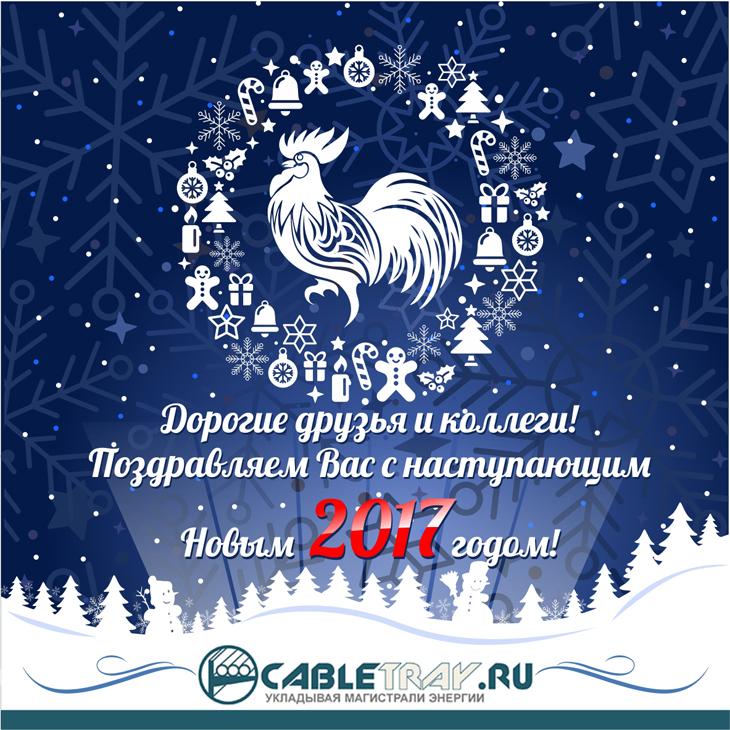 Поздравляю вас с наступающим новым годом 2017